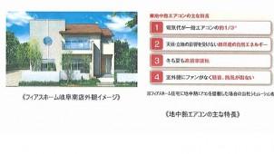 岐阜初「地中熱エアコン」を搭載したモデルハウス