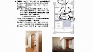 「家事楽」「使える収納」顧客の声反映した分譲マンション発売
