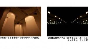 パナソニック電工、イタリアの展示会出展空間を東京で再現