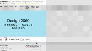 第24回世界建築会議を東京で開催