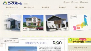 エースホーム、環境配慮コンセプト住宅を商品化