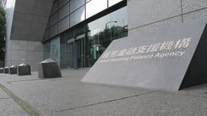 住宅金融支援機構、台風15号の住宅被災者に「災害復興融資」受付開始