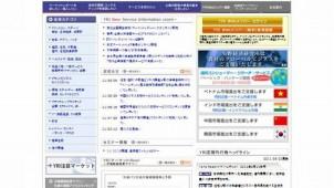 矢野経済研「2011年版 住宅設備機器市場の展望と戦略」発刊