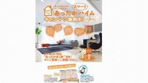 セキスイハイム、来年2月末までHEMS搭載住宅キャンペーン