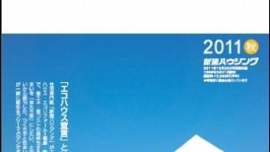 「エコハウス宣言2011秋」を発行しました