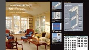 クレトイシ、日本向けに樹脂サッシのトリプルガラス仕様を発売