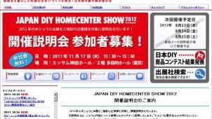 「JAPAN DIY HOMECENTER SHOW 2012」開催説明会