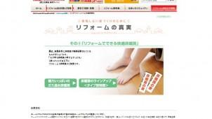 ホームクリップ、床暖房情報を紹介するコンテンツ