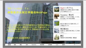 建築基本法シンポジウム「建築基本法の必要性と東日本大震災からの復興」