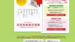 長期優良住宅・新築施主対象にアンケート募集-評価協