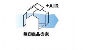 無印良品の家、全棟で温熱シミュレーションの導入開始
