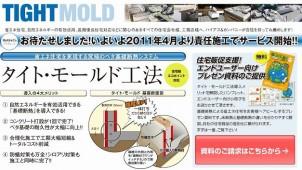 ベタ基礎断熱のタイト・モールド工法で防蟻10年保証を開始