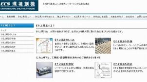 「そよ風」が都の太陽熱提案事業に採択、設置に補助金