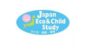 積水ハウス、化学物質の子どもへの影響調べる「エコチル調査」を広報