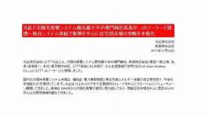 丸紅・高島がJAソーラーと提携、3年後に太陽光販売1万戸