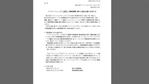 アパマンとLIXIL、業務提携で基本合意