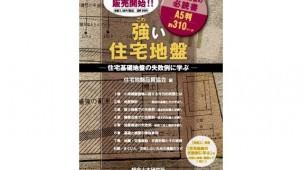 総合土木研究所、「強い住宅地盤」刊行