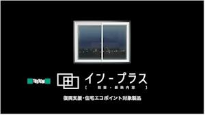 LIXIL、断熱内窓「インプラス」の新CM