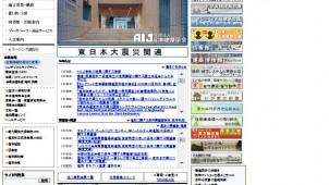 第7回「広域巨大災害と大震災に備える」公開研究会開催