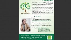 農林水産省「市民と森林をつなぐ国際森林年の集い」開催
