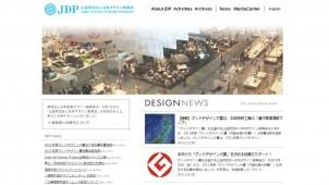 GD大賞に本田技研工業「通行実績情報マップ」