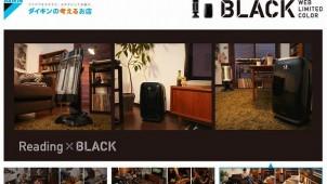 WEB限定モデルの暖房機と空気清浄機を発売 ダイキン