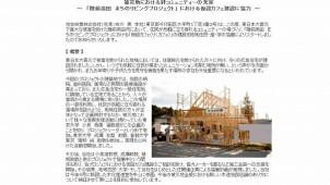 陸前高田の仮設カフェ建設に住友林業が協力