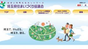埼玉県住生活基本計画見直し案で「子育て力・環境力・地域力」を向上