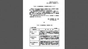 岩手の住田住宅産業ら10団体が「住宅・木材振興表彰」を受賞