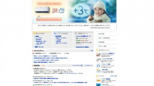 ダイキン工業、中国・蘇州に空調機器生産拠点を設立