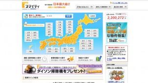カカクコム「スマイティ」とリクルート「SUUMO」がデータ提携