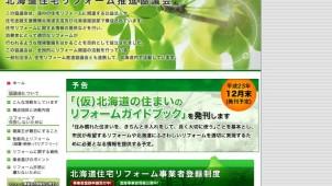 リフォーム事業者向けセミナーを札幌で開催