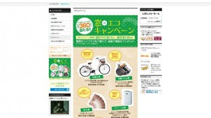 LIXIL、インプラス購入者対象キャンペーン実施