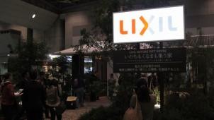 東京モーターショーにLIXILと積水ハウスが出展