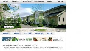 積水ハウス、「第1回神戸市都市デザイン賞」受賞