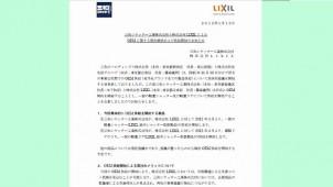 3月から三和シヤッターの一部製品をLIXILにOEM供給