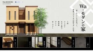 「ローコスト+和モダン」切り口に工務店の集客・受注を支援