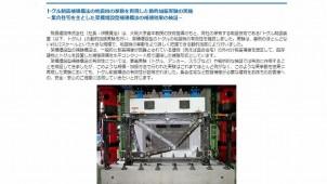 集合住宅向け制震補強の有効性を実証 飛島建設