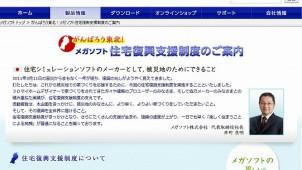 10万円/件、被災者の家づくりを独自支援 メガソフト