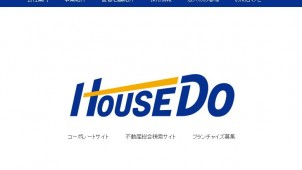 ハウスドゥ、本社機能を東京に移転