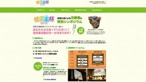 「低炭素杯2012」2月18・19日開催