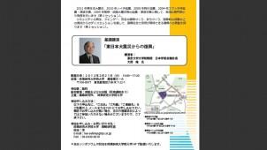 シンポジウム「巨大災害からの復興を考える」開催