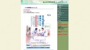 日菱企画、空気環境改善資材の製品・ネットワーク説明会
