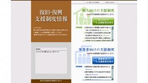 被災者支援制度情報のまとめサイトを公開