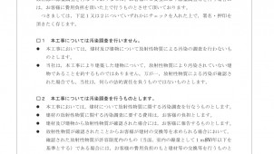 新建ハウジングプラスワン2月号 秋野卓生弁護士連載PDFデータ