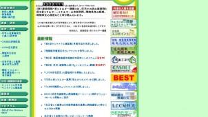 第4回サステナブル建築賞 入賞作品決定