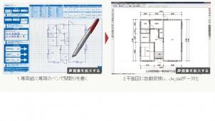 手描き図面を詳細図に自動変換、「図脳RAPID」とのデータ連携も CST