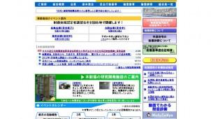 木耐協とJIOが業務提携