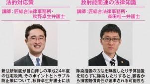 新建ハウジング連載陣が解説「3大テーマセミナー」3月30日東京で開催