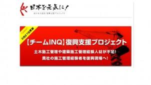 復興工事の技術者募集説明会を札幌で開催